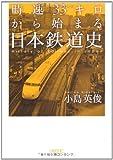 時速33キロから始まる日本鉄道史 (朝日文庫)