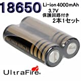 充電池 18650 リチウムイオン充電池 充電式電池(3.7v 4000mAh)2個セット ブラック プロテクト機能/保護付き