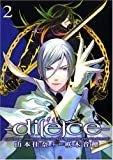 diece-ダイス (2) (IDコミックス ZERO-SUMコミックス)