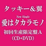 愛はタカラモノ(初回限定盤A)(DVD付)