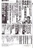 週刊現代 2010年 11月6日号[雑誌] (週刊現代)