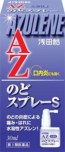 【第3類医薬品】浅田飴AZのどスプレーS 30mL