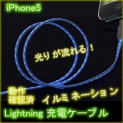 LED ライトニング 光る USBケーブル iPhone5 / iPod touch 第5世代 / iPod nano 第7世代 充電 データ通信 Lightning ケーブル