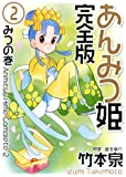 あんみつ姫 完全版 2 (バーズコミックススペシャル)