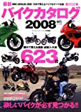 バイクカタログ2008 (エイムック (1503))