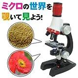 顕微鏡キット サイエンスアイ