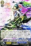 カードファイト!! ヴァンガード 【ストームライダー ディアマンテス】【R】 BT08-035-R ≪第8弾 蒼嵐艦隊≫