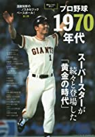 プロ野球1970年代 (B.B.MOOK)