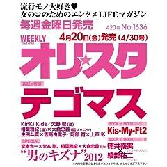 �I�����X�^ 2012�N 4/30�� [�G��]
