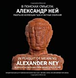 img - for In Pursuit of Meaning: Alexander Ney. (English and Russian Edition) book / textbook / text book
