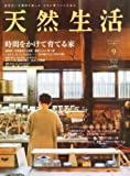 天然生活 2010年 09月号 [雑誌]