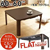 フラットヒーター 折れ脚 継ぎ脚 こたつテーブル 60×60cm ブラウン
