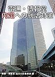 【2017卒】電通・博報堂 内定への就活対策