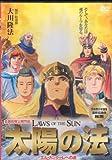 DVD>太陽の法 (<DVD>)