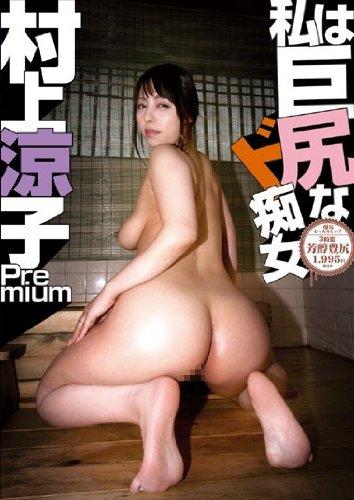 私は巨尻なド痴女 村上涼子 Premium [DVD]