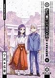 朝霧の巫女(9) (ヤングキングコミックス)
