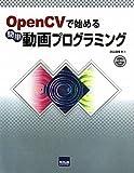 OpenCVで始める簡単動画プログラミング