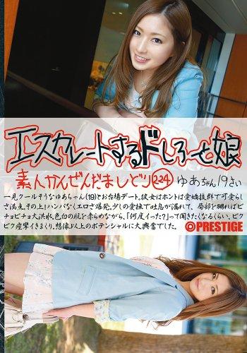 エスカレートするドしろーと娘 224【プレステージ】 [DVD]