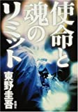 東野圭吾『使命と魂のリミット』の書評:職業倫理と過去の執着からの離脱を描く医療ミステリー