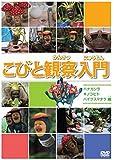 こびと観察入門 ハナガシラ キノコビト バイブスマダラ編 [DVD]