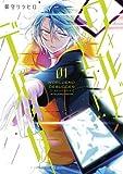 ワールドエンド:デバッガー 1 (IDコミックス ZERO-SUMコミックス)
