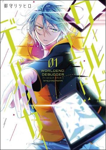 ワールドエンド:デバッガー 01  IDコミックス ZERO-SUMコミックス)