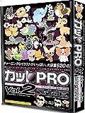 カットPRO Vol.2 ラブリータッチ 動物・昆虫編