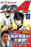 ダイヤのA(10) (講談社コミックス)