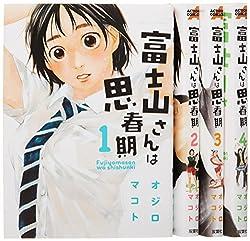 富士山さんは思春期 コミック 1-4巻セット (アクションコミックス)