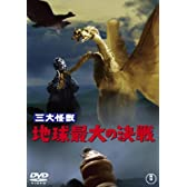 三大怪獣 地球最大の決戦 [60周年記念版] [DVD]