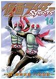 仮面ライダーSPIRITS(14)