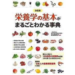 決定版 栄養学の基本がまるごとわかる事典 [Kindle版]