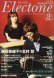 月刊エレクトーン 2013年12月号