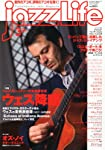 jazz Life (ジャズライフ) 2012年 03月号 [雑誌]