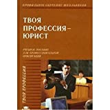 img - for Your Profession - Lawyer (ed 2) / Tvoya professiya - yurist(izd 2) book / textbook / text book