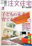 三重の注文住宅 2011年 冬号 [雑誌]
