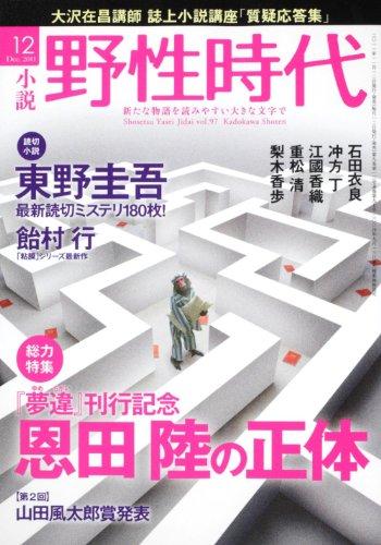 小説 野性時代 第97号  KADOKAWA文芸MOOK  62331‐99 (KADOKAWA文芸MOOK 99)