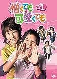 憎くても可愛くても DVD-BOX1