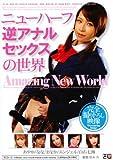ニューハーフ逆アナルセックスの世界 白石七海 他 /TRANS CLUB [DVD]