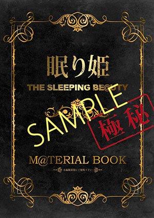 劇場版 THE IDOLM@STER アイドルマスター 来場者特典 『「眠り姫」M@TERIAL BOOK』 (制作資料集)