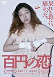 百円の恋 特別限定版[DVD]