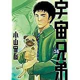 Amazon.co.jp: 宇宙兄弟(24) 電子書籍: 小山宙哉: Kindleストア