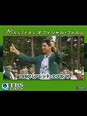 マスターズ・オフィシャル・フィルム1992