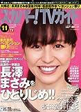 スカイパー ! TVガイド 2009年 11月号 [雑誌]