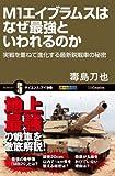M1エイブラムスはなぜ最強といわれるのか 実戦を重ねて進化する最新鋭戦車の秘密 (サイエンス・アイ新書)