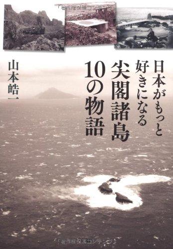 日本人がもっと好きになる尖閣諸島10の物語