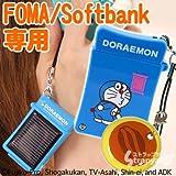ソーラーチャージeco ドラえもんVer.どこでもドア(FOMA・SoftBank3G用)【自社開発・直販だから安心】