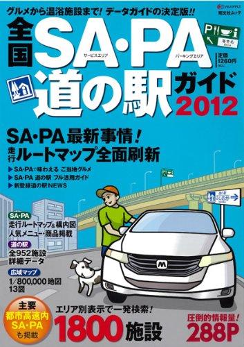 全国SA・PA道の駅ガイド2012 (昭文社ムック)