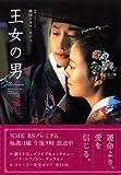 韓国ドラマ・ガイド 王女の男 (教養・文化シリーズ)