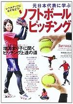 元日本代表に学ぶソフトボールピッチング―シドニー五輪銀メダリスト・増淵まり子が入門から上級 (B・B MOOK 933)